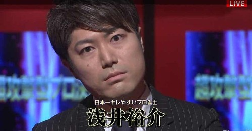 最高位戦日本プロ麻雀協会所属の浅井裕介